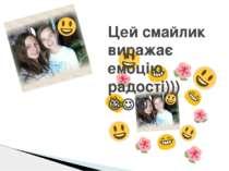 Цей смайлик виражає емоцію радості)))