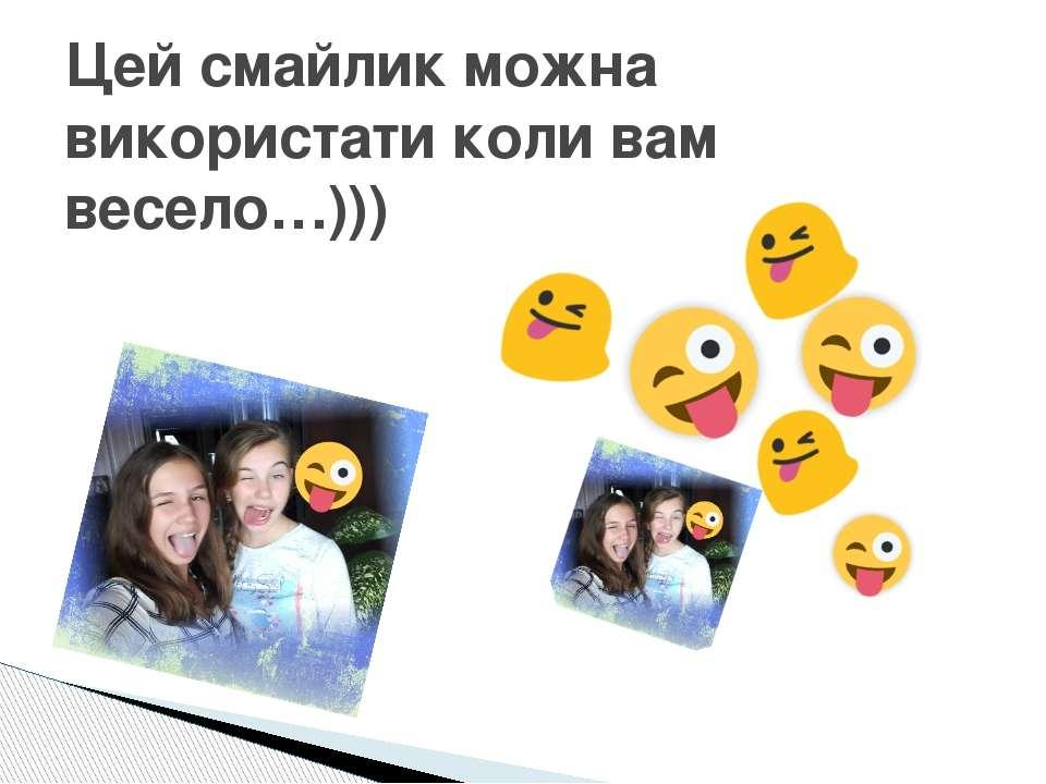 Цей смайлик можна використати коли вам весело…)))
