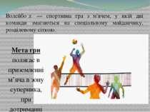 Мета гри полягає в приземленні м'яча в зону суперника, при дотриманні правил....