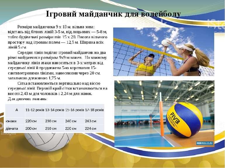Ігровий майданчик для волейболу