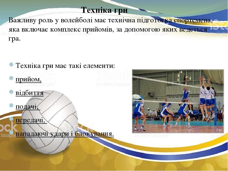 Важливу роль у волейболі має технічна підготовка спортсмена, яка включає комп...
