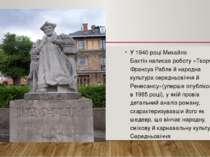 У 1940 роціМихайло Бахтіннаписав роботу «Творчість Франсуа Рабле й народна ...