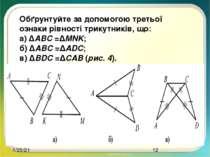 Обґрунтуйте за допомогою третьої ознаки рівності трикутників, що: а) ΔABC =ΔM...