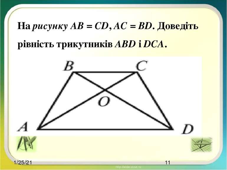 На рисунку AB = CD, AC = BD. Доведіть рівність трикутників ABD і DCA.