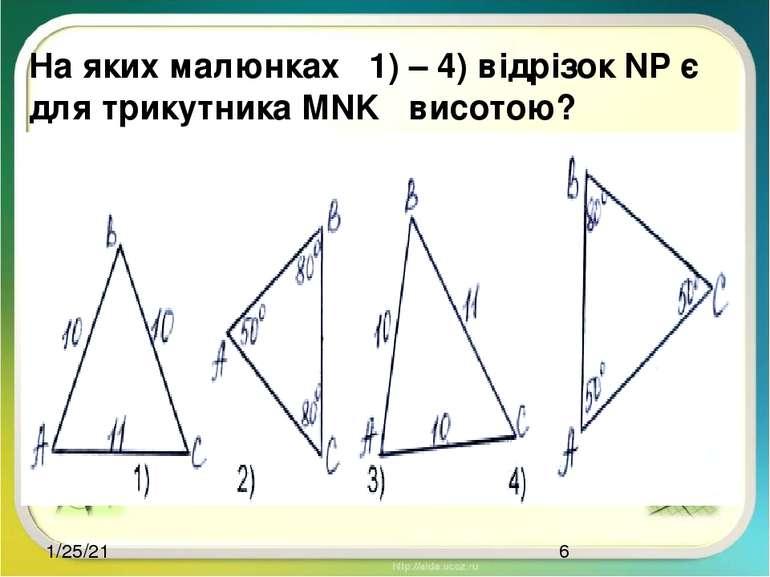 На яких малюнках 1) – 4) відрізок NP є для трикутника MNK висотою?