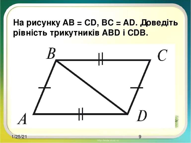 На рисунку AB = CD, BC = AD. Доведіть рівність трикутників ABD і CDB.