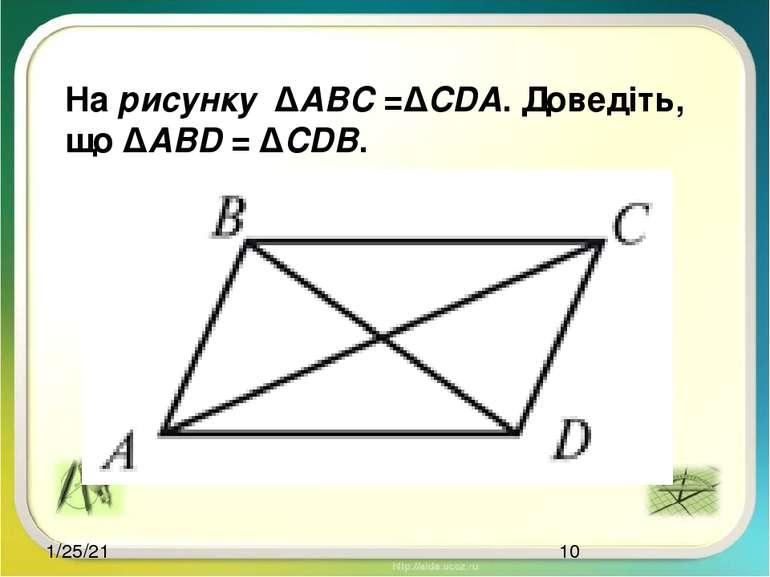 На рисунку ΔABC =ΔCDA. Доведіть, що ΔABD = ΔCDB.