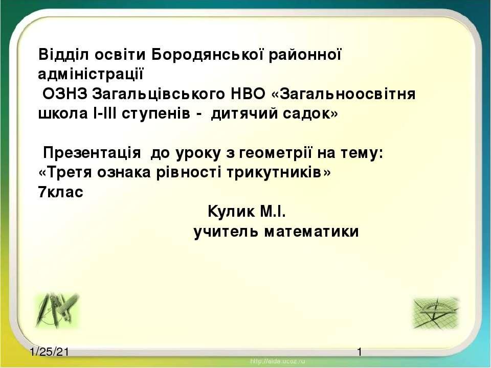 Відділ освіти Бородянської районної адміністрації ОЗНЗ Загальцівського НВО «З...