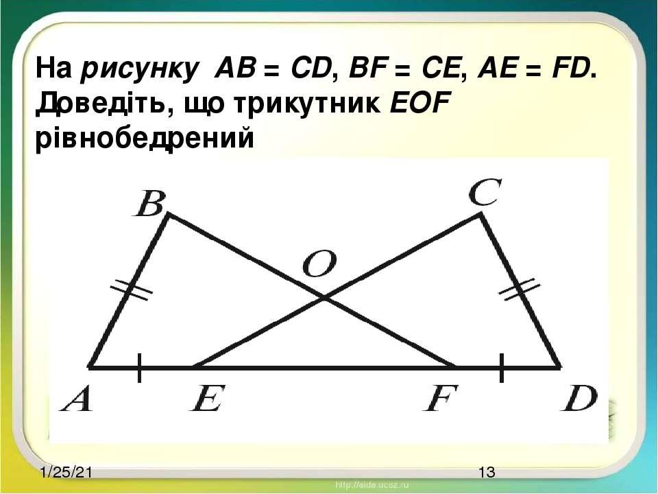 На рисунку AB = CD, BF = CE, AE = FD. Доведіть, що трикутник EOF рівнобедрений