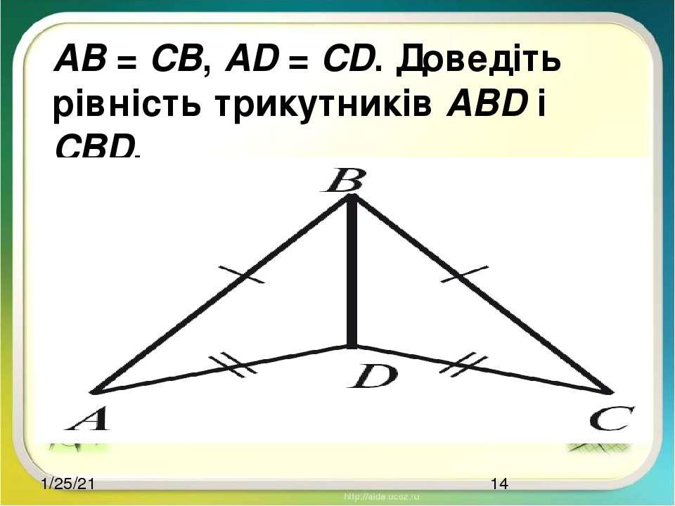 AB = CB, AD = CD. Доведіть рівність трикутників ABD і CВD.