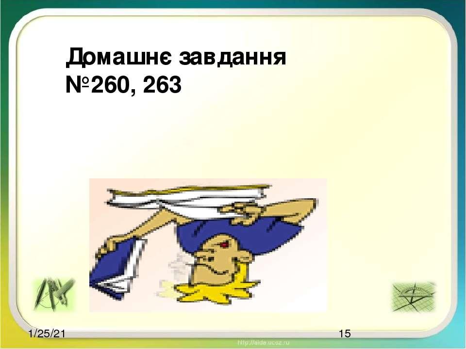 Домашнє завдання №260, 263