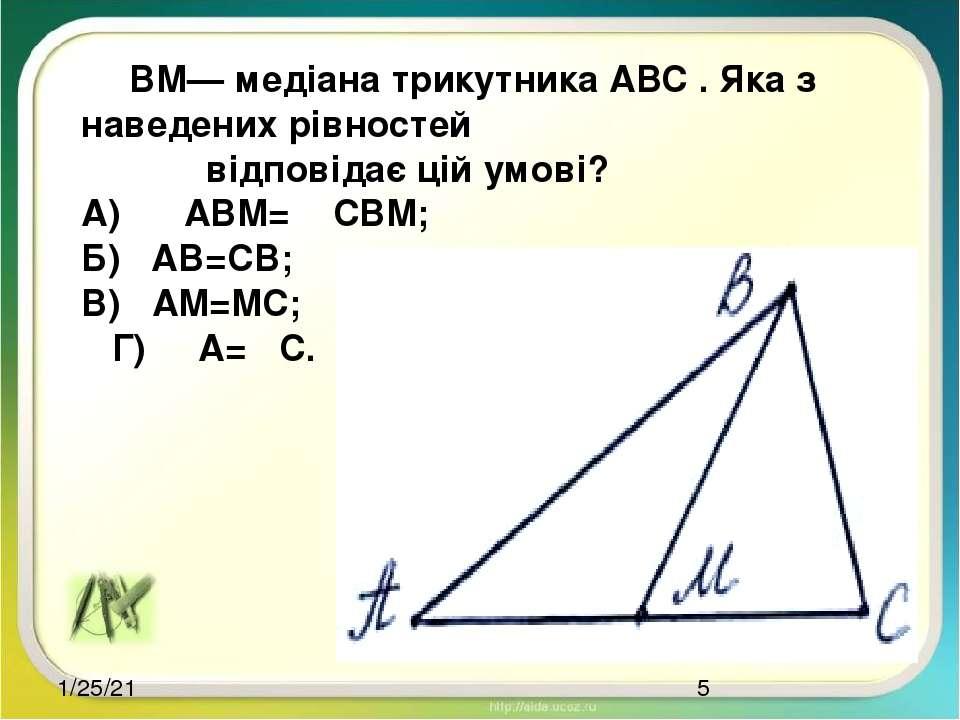ВМ— медіана трикутника АВС . Яка з наведених рівностей відповідає цій умові? ...