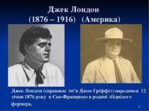 Джек Лондон (1876 – 1916) (Америка) Джек Лондон (справжнє ім'я Джон Гріффіт) ...