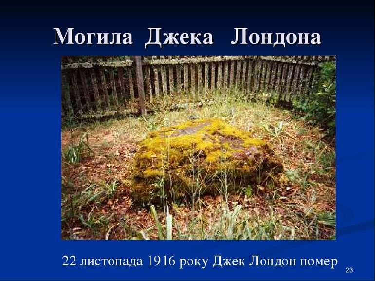 Могила Джека Лондона 22 листопада 1916 року Джек Лондон помер *