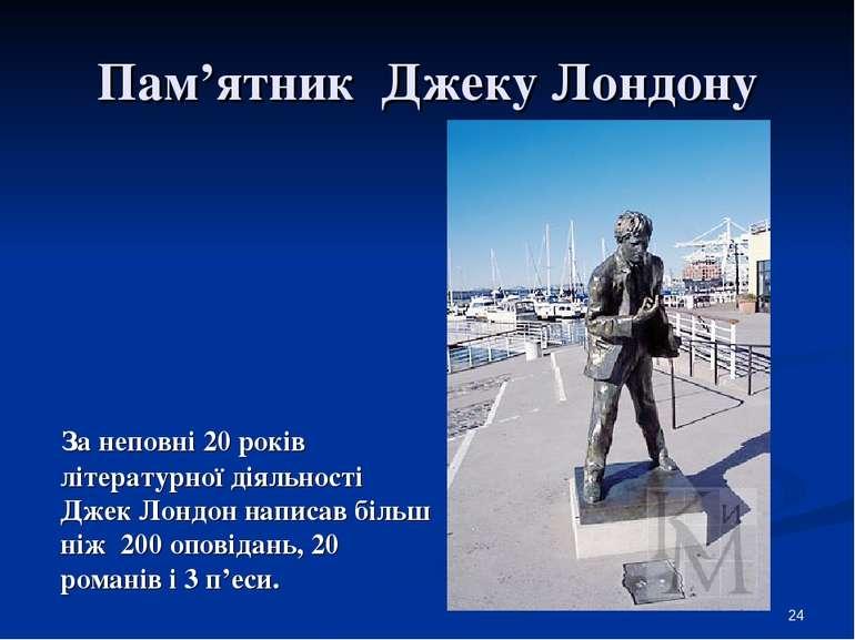 Пам'ятник Джеку Лондону За неповні 20 років літературної діяльності Джек Лонд...
