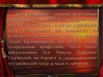 Театр корифеїв— перший професійний український театр. Його було відкрито 188...