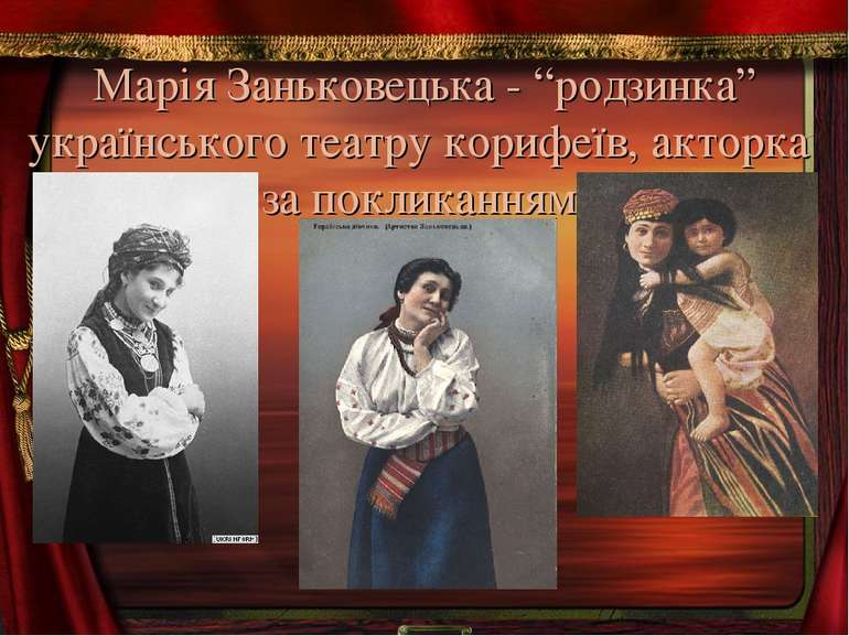 "Марія Заньковецька - ""родзинка"" українського театру корифеїв, акторка за покл..."