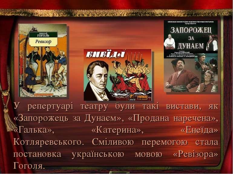 У репертуарі театру були такі вистави, як «Запорожець за Дунаєм», «Продана на...