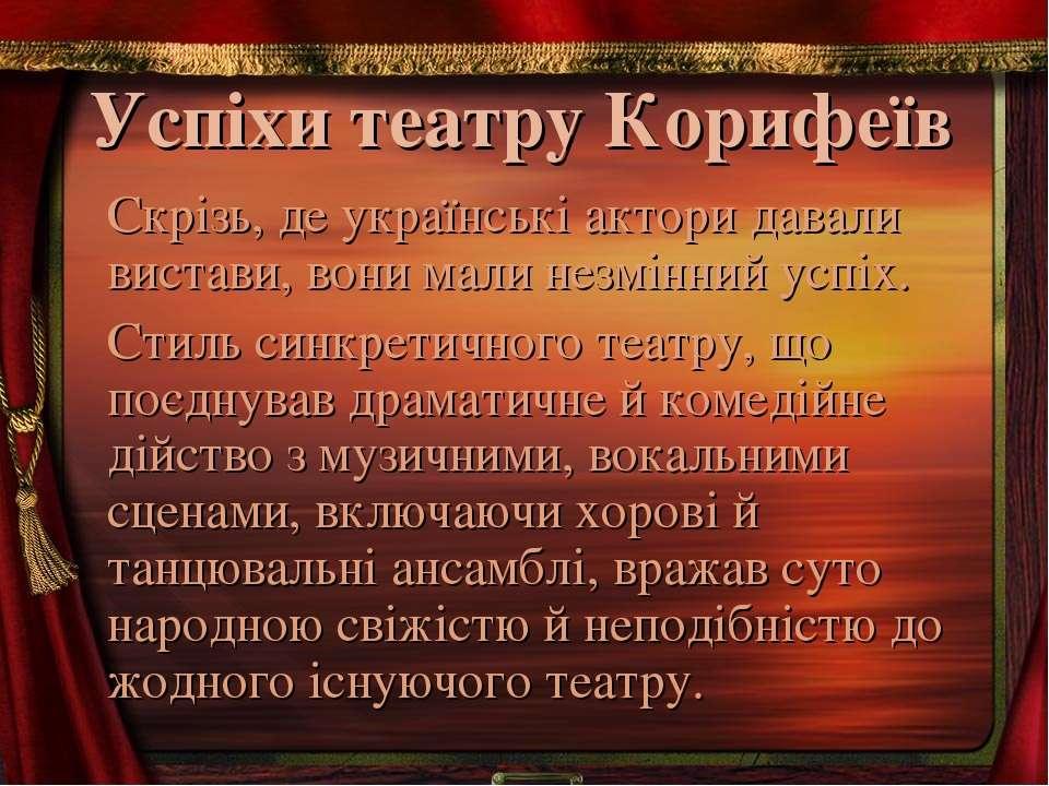 Успіхи театру Корифеїв Скрізь, де українські актори давали вистави, вони мали...