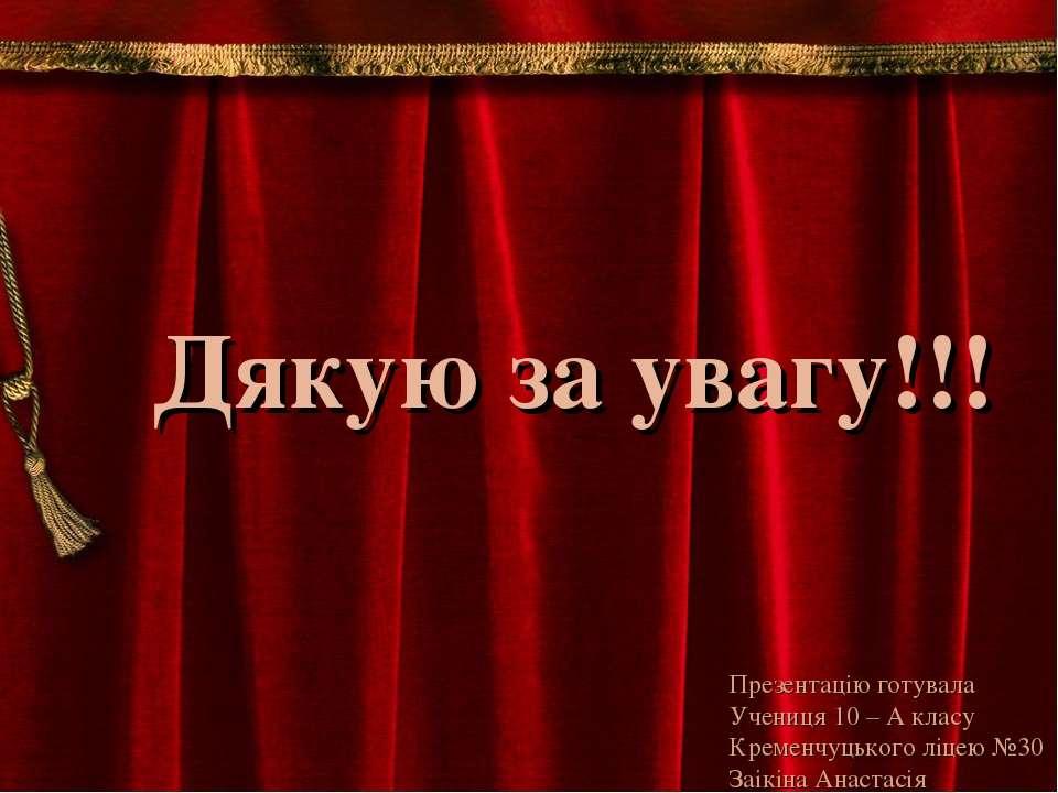 Дякую за увагу!!! Презентацію готувала Учениця 10 – А класу Кременчуцького лі...