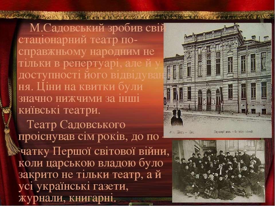 М.Садовський зробив свій стаціонарний театр по-справжньому народним не тільки...