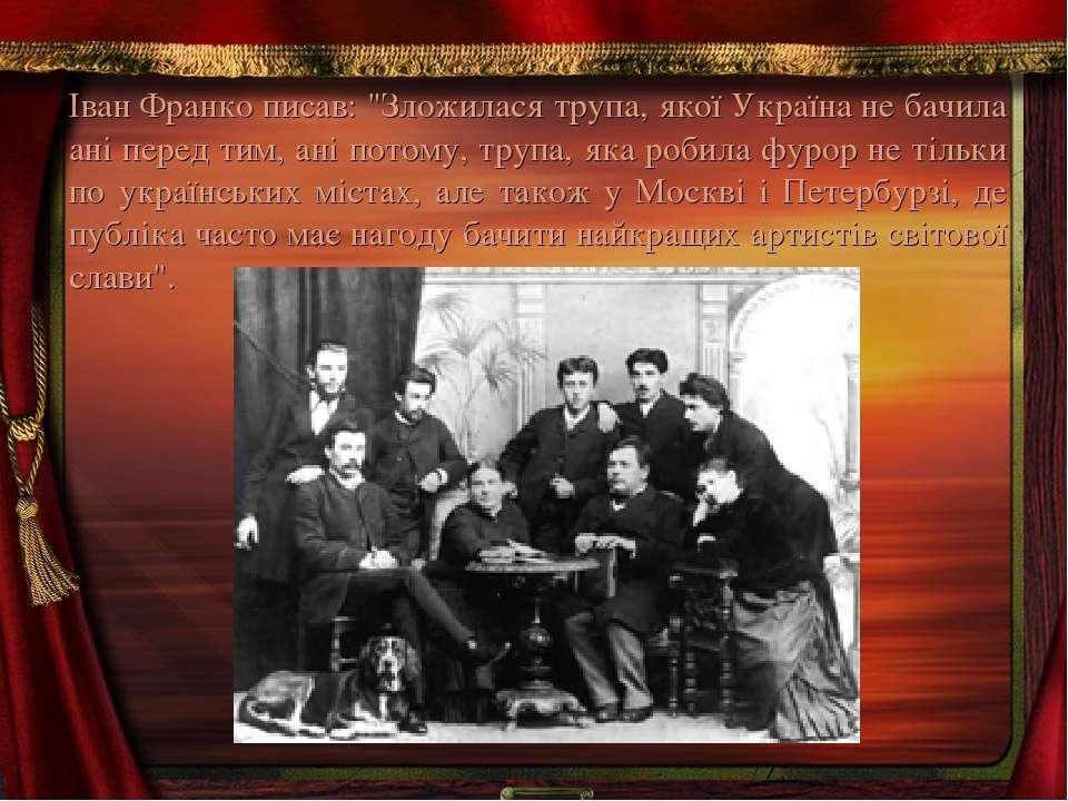 """Іван Франко писав: """"Зложилася трупа, якої Україна не бачила ані перед тим, ан..."""
