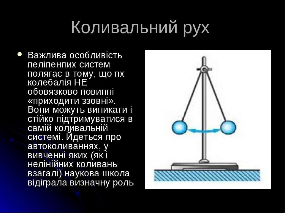 Коливальний рух Важлива особливість пеліпенпих систем полягає в тому, що пх к...