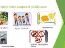 Для збереження здоров'я необхідно: Здорове харчування Рухова активність Здоро...