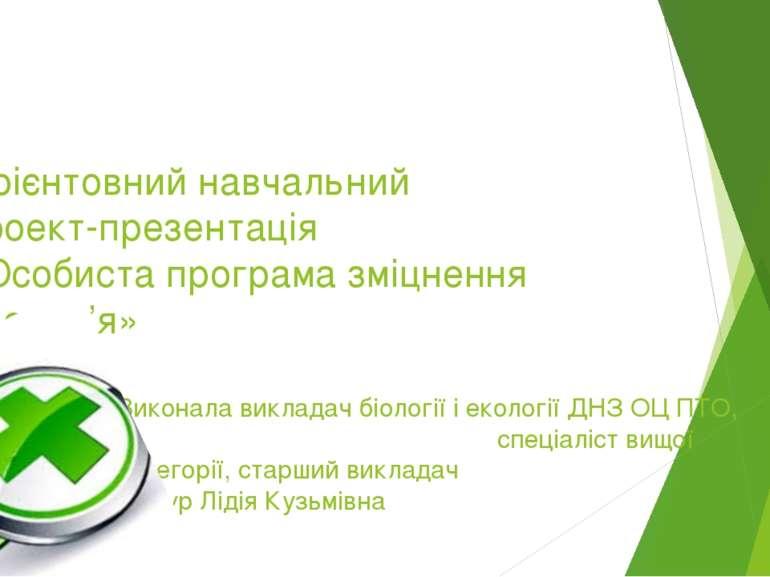 Орієнтовний навчальний проект-презентація «Особиста програма зміцнення здоров...