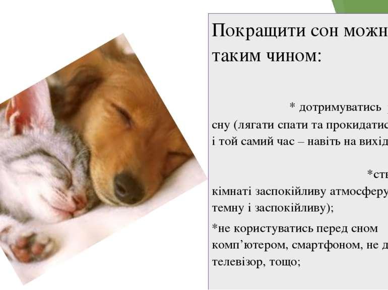 Покращити сон можна таким чином: * дотримуватись режиму сну (лягати спати та ...