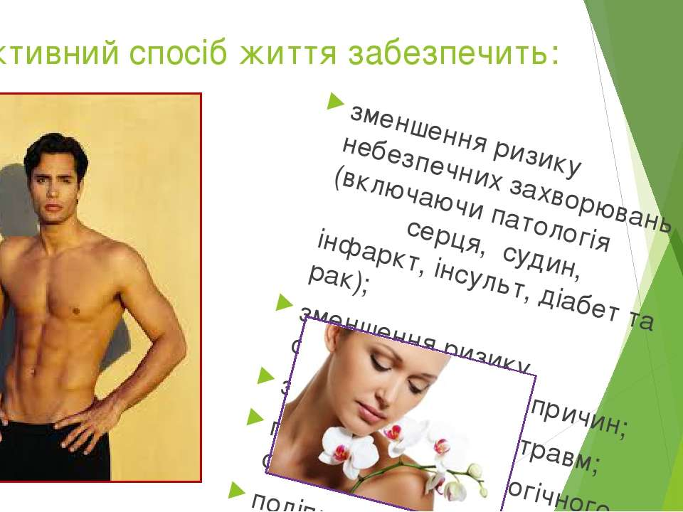 Активний спосіб життя забезпечить: зменшення ризику небезпечних захворювань (...
