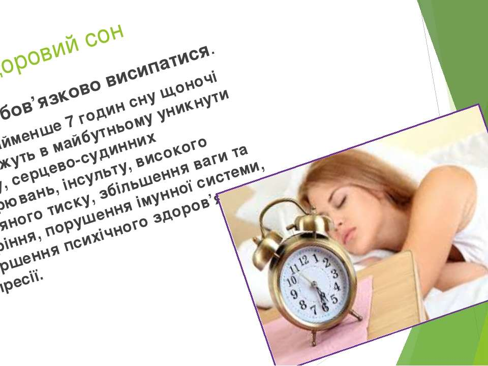 3.Здоровий сон Слід обов'язково висипатися. Щонайменше 7 годин сну щоночі доп...