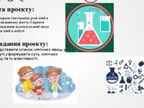 Мета проекту: Створити ілюстрацію ролі хімії в повсякденному житті; Сприяти ф...