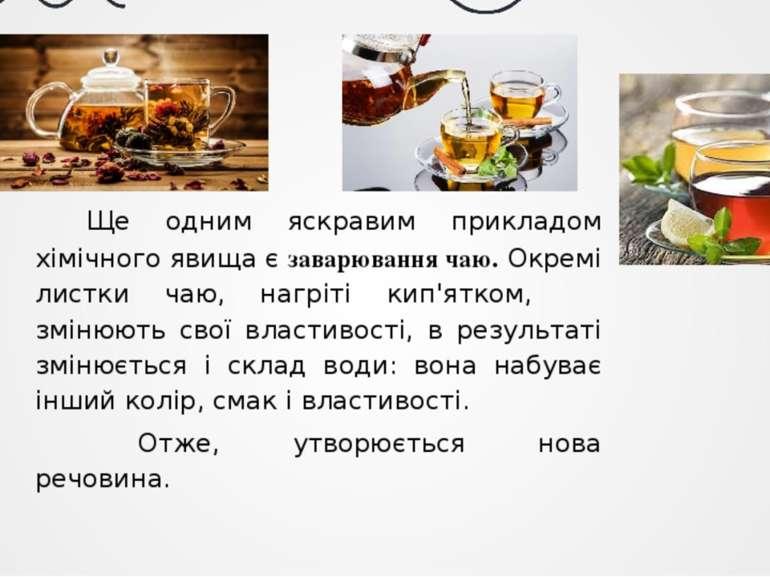 Ще одним яскравим прикладом хімічного явища є заварювання чаю. Окремі листки ...