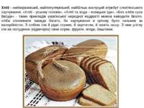 Хліб- найвиразніший, найпопулярніший, найбільш значущий атрибут слов'янськог...