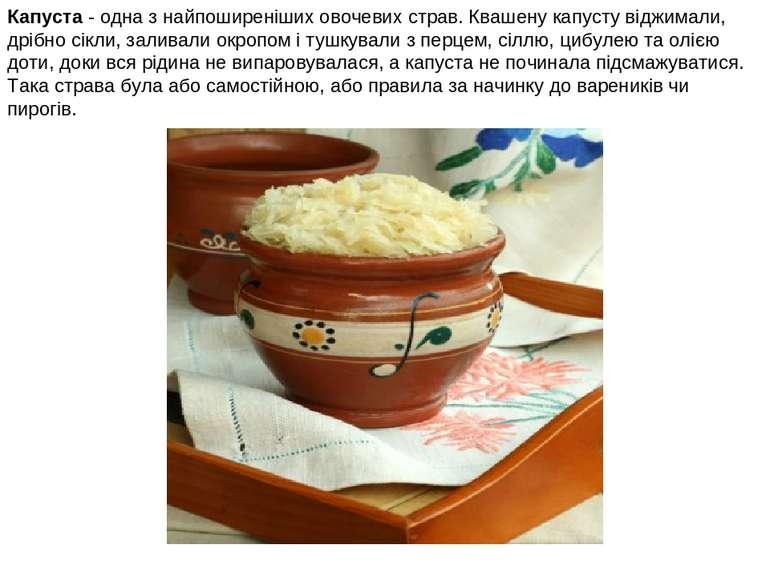 Капуста- одна з найпоширеніших овочевих страв. Квашену капусту віджимали, др...