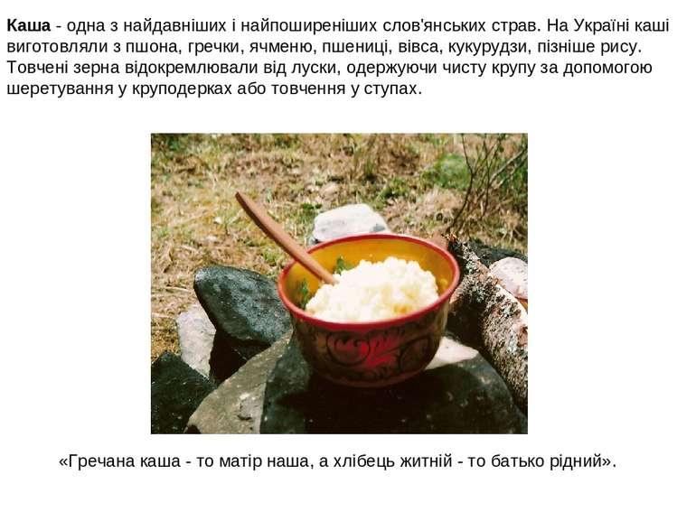 Каша- одна з найдавніших і найпоширеніших слов'янських страв. На Україні каш...