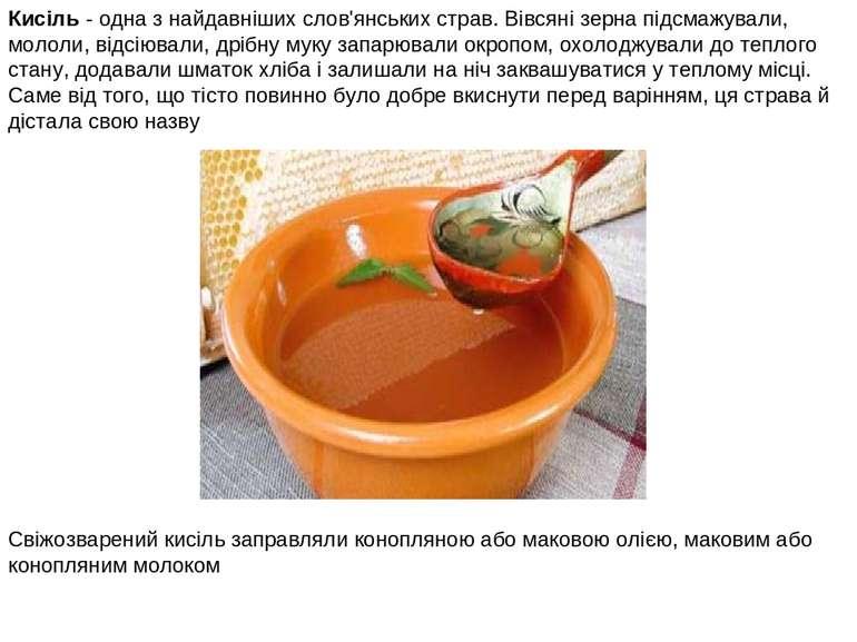 Кисіль- одна з найдавніших слов'янських страв. Вівсяні зерна підсмажували, м...