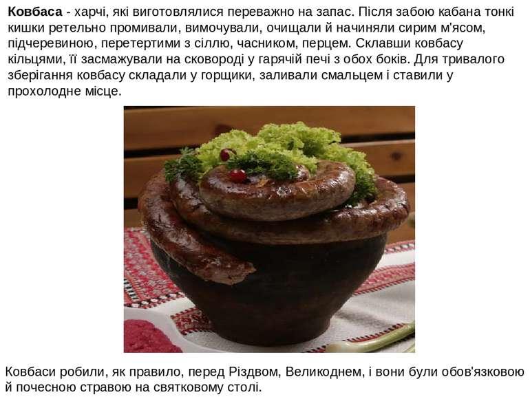 Ковбаса- харчі, які виготовлялися переважно на запас. Після забою кабана тон...