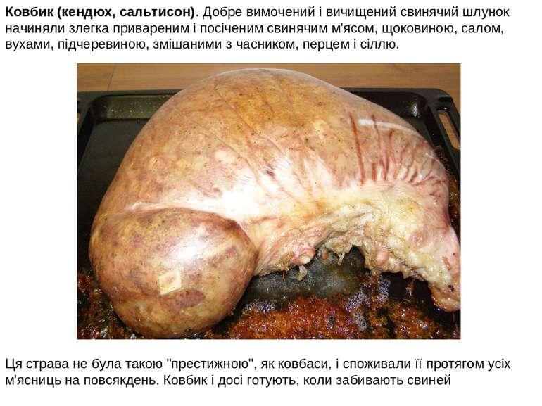 Ковбик (кендюх, сальтисон). Добре вимочений і вичищений свинячий шлунок начин...