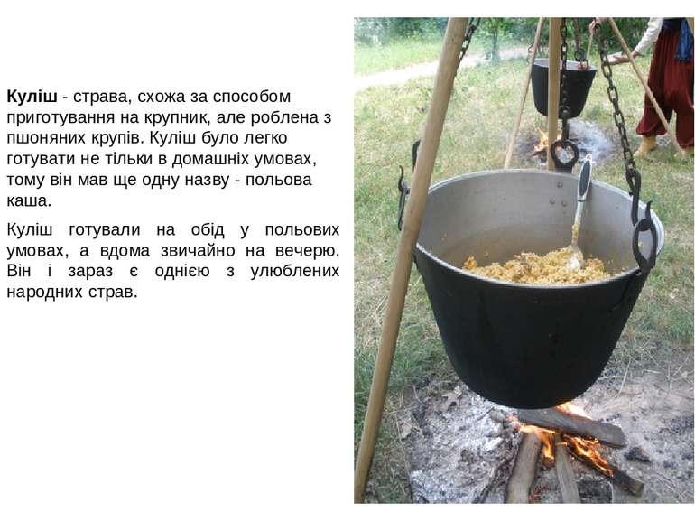Куліш- страва, схожа за способом приготування на крупник, але роблена з пшон...