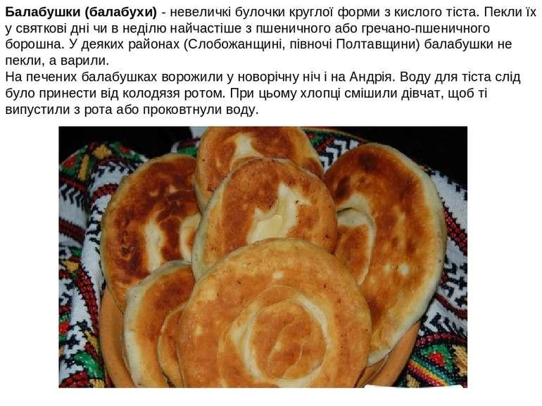 Балабушки (балабухи)- невеличкі булочки круглої форми з кислого тіста. Пекли...