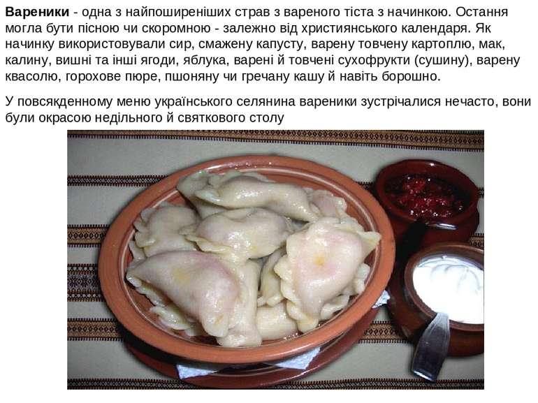 Вареники- одна з найпоширеніших страв з вареного тіста з начинкою. Остання м...