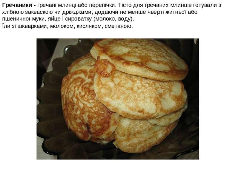 Гречаники- гречані млинці або перепічки. Тісто для гречаних млинців готували...