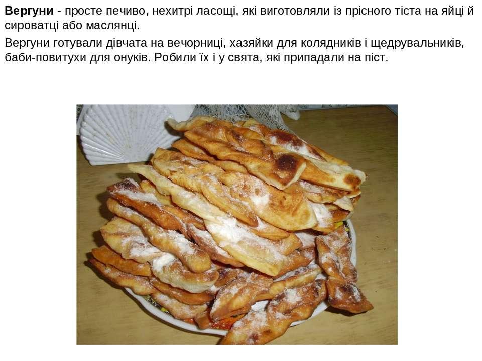 Вергуни- просте печиво, нехитрі ласощі, які виготовляли із прісного тіста на...