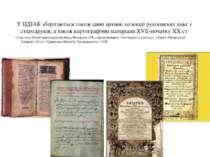 У ЦДІАК зберігаються також цінні архівні колекції рукописних книг і стародрук...
