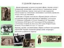 У ЦДАМЛМ зберігаються: - фонди державних установ культурної сфери, творчих сп...