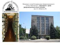 Матеріали з історії Катеринослава-Дніпропетровська та регіону зберігаються у ...