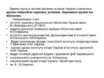 Окрему групу в системі архівних установ України становлять архівні підрозділи...