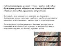 Найчисленніша група архівних установ - архівні підрозділи державних органів, ...